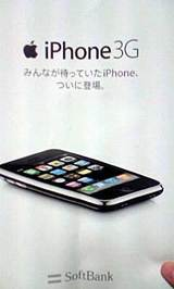 Iphone3gcatalog_2