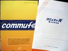 Commufa1