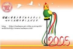 nenga2005