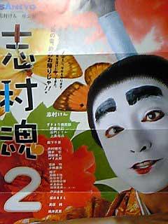 Shimurakon2